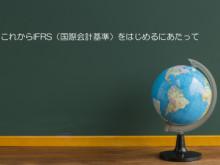 黒板と地球儀