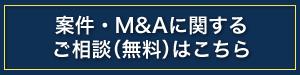 案件M&Aに関するご相談(無料)はこちら